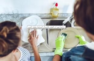 دراسة ستجعلك أيها الزوج تسعى لغسل الأطباق وطي الملابس!
