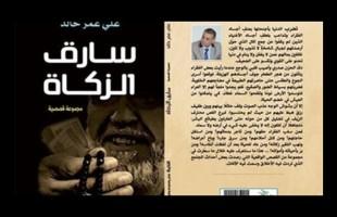صدر حديثا المجموعة القصصية «سارق الزكاة» لعلي عمر خالد