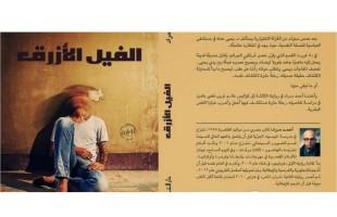 """نبذة عن رواية """"الفيل الأزرق """" للكاتب المصري أحمد مراد"""