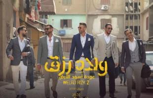 """""""ولاد رزق 2"""" يحقق أعلى إيراد يومي في تاريخ السينما المصرية"""