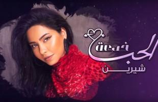 شيرين عبد الوهاب تطرح أغنيتها الخليجية (الحب خدعة)