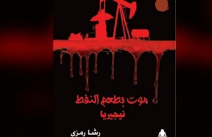صدر حديثًا «الموت بطعم النفط»، للباحثة والكاتبة الصحفية رشا رمزي
