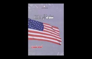 """صدر حديثًا كتاب """"سقط الـ CIA"""" للكاتب أشرف شتيوى"""
