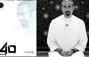 اصدار طبعة جديدة من كتاب «أربعون» لأحمد الشقيري