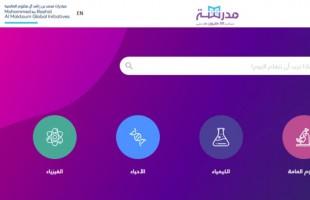 مدرسة.. أفخم منصة تعليم إلكتروني مجاني لـ 50 مليون طالب عربي